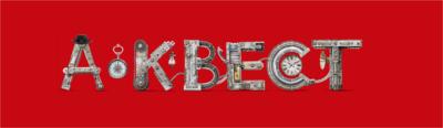 logo chto to best Школа иностранных языков Star Talk приглашает на пикник!